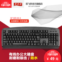 Shuangfeiyan KB-8 USB wired gaming keyboard waterproof notebook desktop computer keyboard cafes office