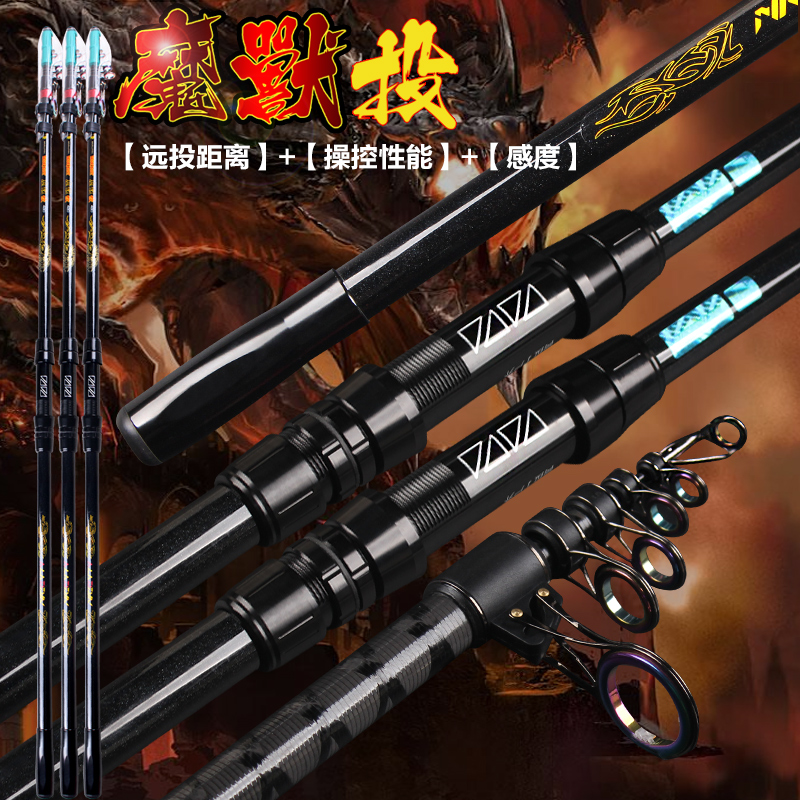 Daijia Warcraft voted Japan imported carbon long-range investment super hard moving wheel seat long section 4.5 meters anchor fishing rod throwing