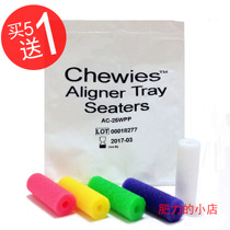 Spot American chewies bite glue hidden beauty invisalign Age Angel tooth sleeve Auxiliary Tool