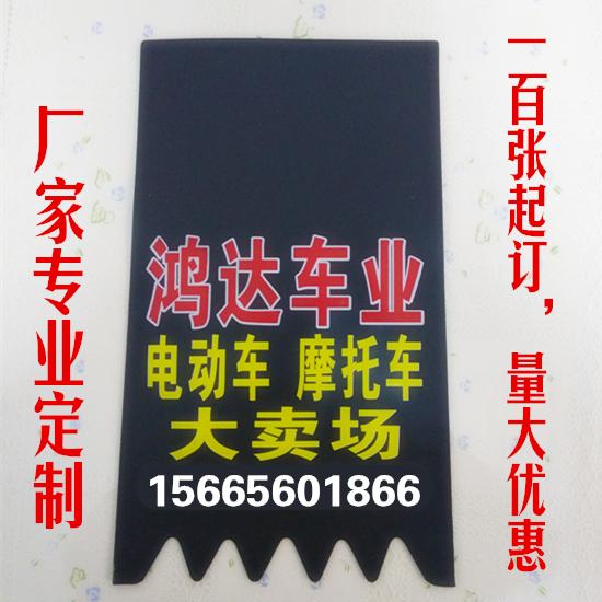 Set to make locomotive electric vehicle advertising fender water skin 100 starting orders a large discount