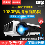 Hongtianpao home projector HD 1080P home theater projector mobile phone mini portable wireless WiFi