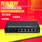 sharp flash 2 light 6 power switch monitoring fiber optic transceivers 100 mega single-mode dual-fiber photoelectric converter