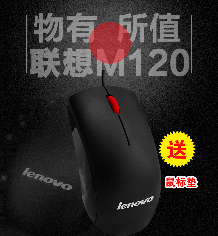 Lenovo mouse M120 desktop notebook mouse cable/wireless/game office bar