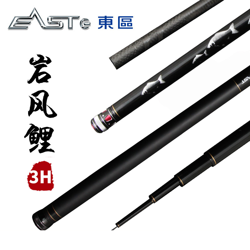 Carbon hand fishing pole of Yanfeng carp 3H37 to 28 leisure carp pole in the official flagship shop of Eastern District