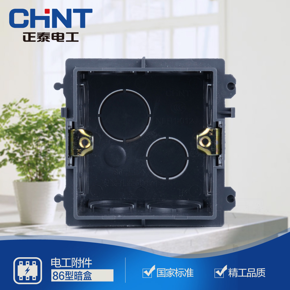 Thickening and Repairing High Strength Connection Box of Zhengtai Switch Socket Darkbox 86 Universal Basebox