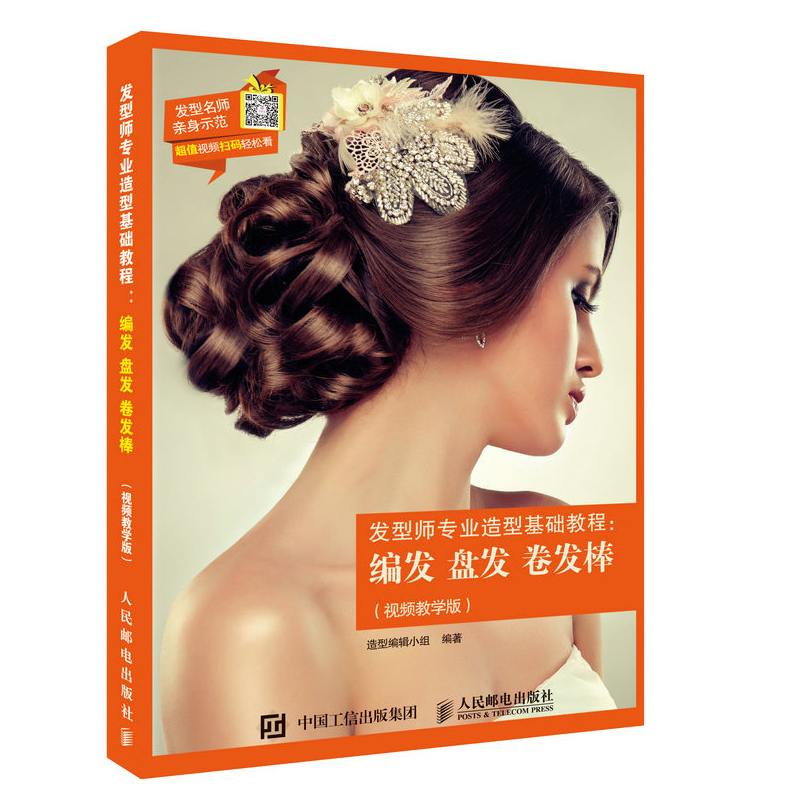 Hairdresser Professional Styling Basic Course Editing Hair Curling Bar Video Teaching Edition Various Styling Tools Usage Course Book Hair Curling Design Books Beauty Hair Course Books