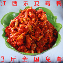 Jiangxi Lean Specialty moldy Duck meat spicy duck meat pickled wax plate duck salted duck 500 g 3 pieces
