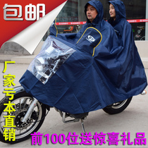 Summer special large motorcycle electric car Single Double raincoat Oxford poncho thickening mens ladies