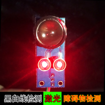 Photoelectric laser sensor diffuse reflection hunt obstacle robot intelligent car four axis electric race Arduino