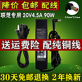 Lenovo Charger G485 E49 Y400Z460B475 Laptop Adapter 20v4.5A Power Cord
