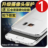 Hyundai Samsung S7edge mobile phone case transparent ultra-thin S6 + surface straight screen G9350 silicone mobile phone soft protective cover
