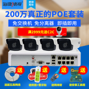 Hikvision 2 million Poe network monitoring equipment set 48 HD night vision home camera package