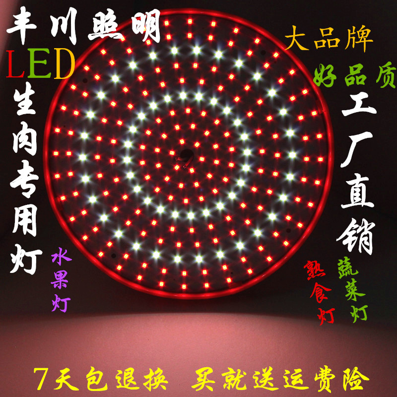 Fengchuan LED Supermarket Fresh Light, Raw Meat Light, Green Light, Vegetable Light, Cooked Food Light, Fruit Light, LED Red Light 220V