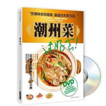 On the tip of the tongue of Chinese cuisine Guangdong cuisine Chaozhou cuisine DVD CD-ROM cooking practice teaching home-cooked recipes