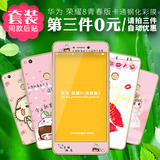 Huawei glory 8 mobile phone film color film cartoon foil glory 8 youth version of the soft side of the full-screen tempered film female Meng