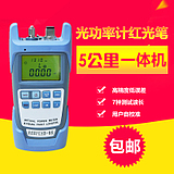 Sharp flash power meter red light one red light red pen 5 km fiber optic test instrument pen