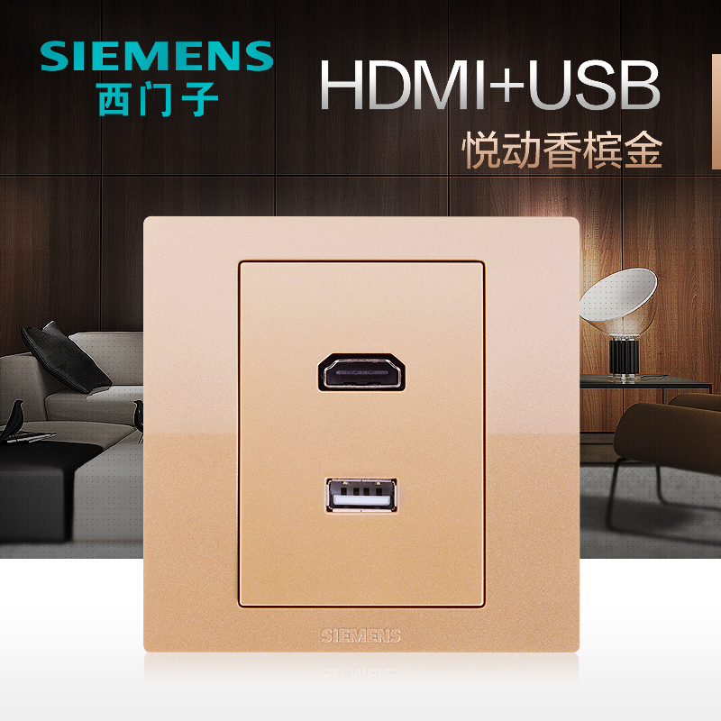 Siemens USB+HDMI switch socket Elantra champagne gold 86 concealed home wall panel
