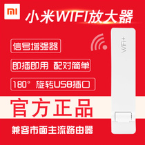 millet wifi signal amplifier repeater portable USB interface home wireless router expander enhancer