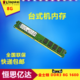 Kingston Kingston DDR3 1600 8G Desktop Memory Compatible with 4G 2G 1333