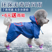 British pet Pomeranian poodle dog raincoat poncho Teddy Bichon puppy small dog legs waterproof clothes