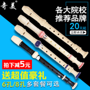 Eight six German soprano clarinet CMO hole flute beginner students of adult children 6 hole 8 hole.