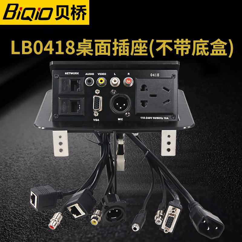 Beiqiao LB-0418 Multimedia Desktop Socket Embedded Lotus Audio Video Canon Microphone Power Socket