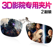 3D movie glasses special Reald polarizing flash universal 3D eye myopia glasses 3D TV