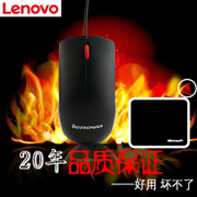 Lenovo mouse M120 matte computer cable mouse desktop notebook general game business office mouse