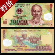Six full shipping Vietnam 10000,1 shield plastic note really large foreign currency coin collection of foreign coins