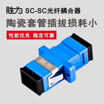 Winning as a single-work fiber coupler to the connector SC optical brazing joint flange jumper Extension Cable Adapter docking connector Telecom level transfer 1