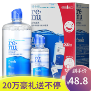 [100] show Bausch & Lomb glasses care liquid cosmetic contact lenses 500+120ml refreshing potion Runming sterilization