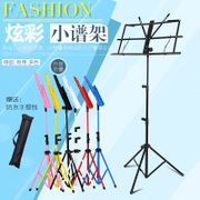 Makati stand lifting folding music stand for guzheng tablature guitar violin general spectrum of Taiwan