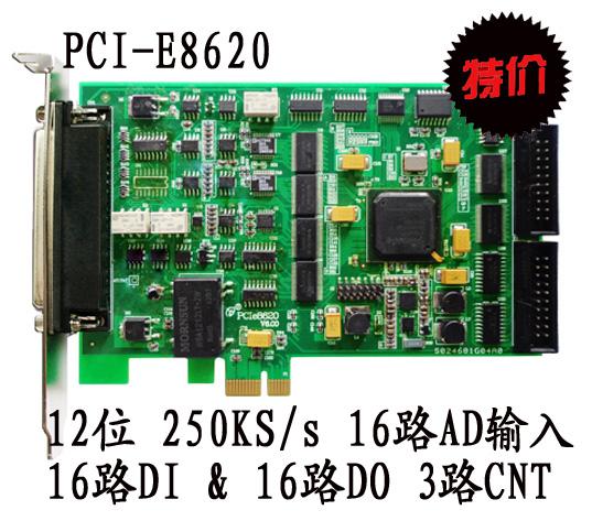 Special price Altai PCI-E8620 12 bits 250KS/s 16 analog inputs manufacturer direct sales
