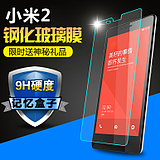 Jessica millet 2S tempered glass film M2S tempered millet 2 explosion-proof membrane phone membrane protective film