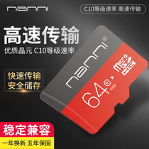 Nanni 64G memory card tf card storage sd card 64gclass10 high-speed 64g phone memory card 64g genuine