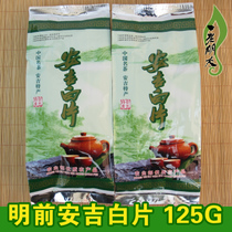 An old friend Anjibaijing 125g Rare green tea 2018 New tea Mingqian Alpine tea