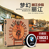 Lijiang Xiaoqian tambourine music cd original music folk songs bar car CD cd vinyl film