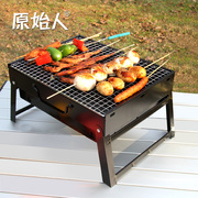 Primitive people barbecue barbecue charcoal barbecue shelf household tool 3 -5 carbon baking furnace complete set
