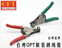 Taiwan OPT automatic wire stripper LY-700A LY-700B imported wire stripper self-adjusting wire stripper