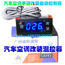LED Blue Automotive Air Conditioning Automatic Controller AC/DC12V Manual Change Automatic Automotive Air Conditioning Temperature Controller