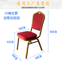 Banquet chair hotel dining chair wedding meeting VIP chair general chair table chair restaurant chair reinforced thick wholesale