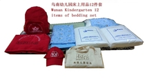 Shanghai city Wunan Kindergarten nap Wunan kindergarten Tong was a set of 12 Bedding set