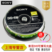 SONY Sony DVD-RW dvd+rw CD rewritable CD rewritable disc blank disc
