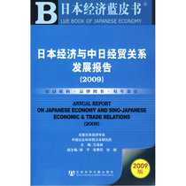 Report on the development of Japans economy and trade relations with China(2009) (CD-ROM included)