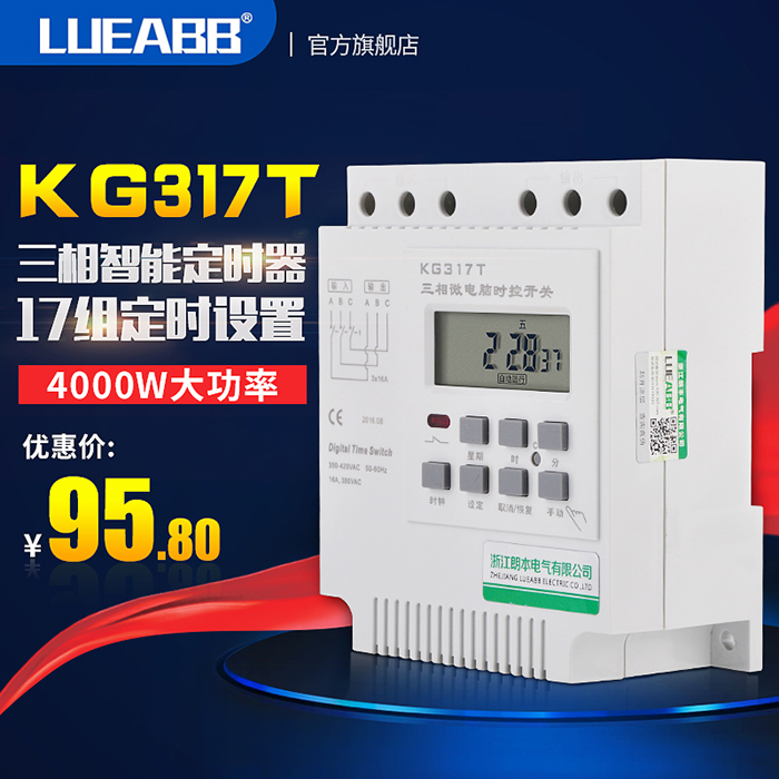 LUEABB microcomputer control switch 380V pump intelligent timer three-phase motor time automatic controller