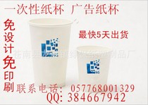 Our factory specializes in the production of disposable paper cups advertising paper cups paper cups custom 10000