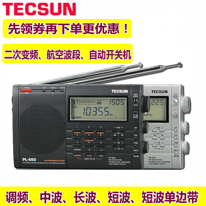 Tecsun/Desheng PL-660 Full-band Stereo Clock-controlled Charging Short-wave Radio Listening Test for College Entrance Examination