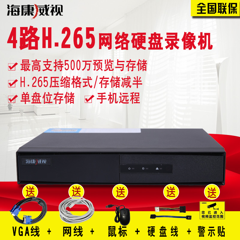 HD DS-7804NB-K1/C Digital Monitoring Host of Haikang Visual 4/8 NVR Network Hard Disk Video Recorder