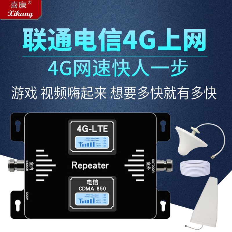 Mobile Unicom Telecom triple play mobile phone signal enhanced expander enhanced reception amplification 4g network access