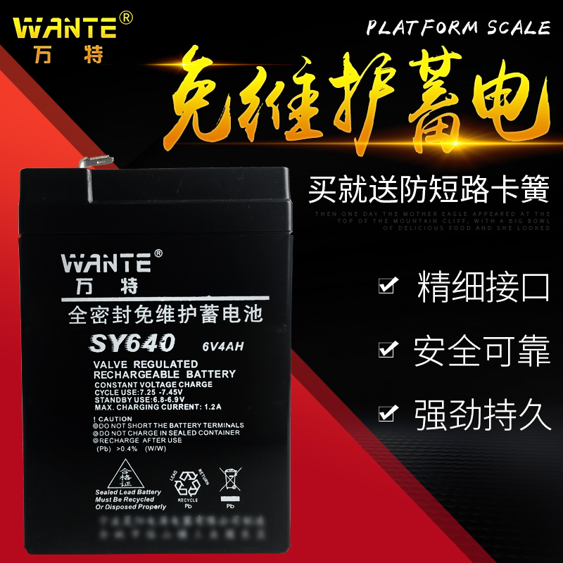 Wante 6V4AH battery battery electronic scales scales scales scales toy cars called maintenance-free storage